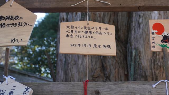 元旦の鷲宮神社。絵馬。大熊らすこ先生。茂木隆徳。