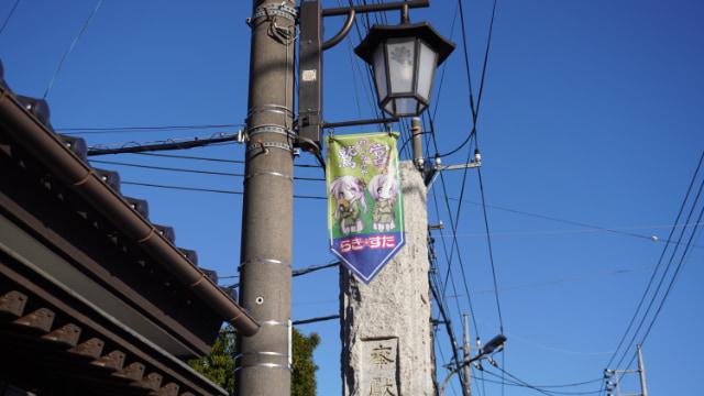元旦の鷲宮神社。旗。らきすた。