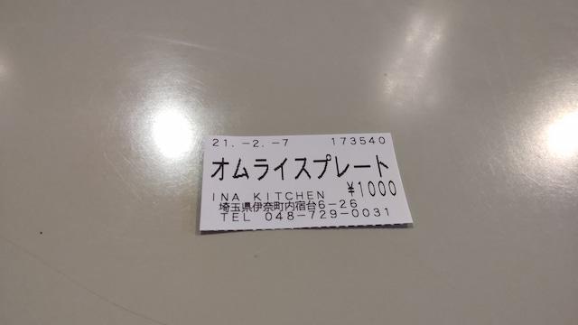 銀座ライオン オムライスプレート 食券