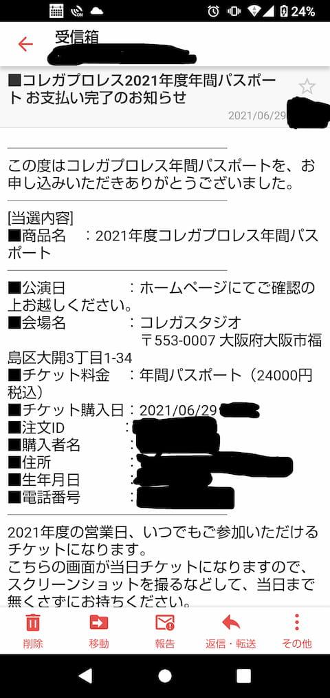 コレガプロレス_年間チケット購入画面
